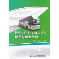 液化天然气(LNG)客车使用与维修手册