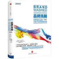 全能销售系列:品牌洗脑(珍藏版)