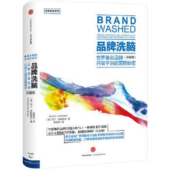 全能销售系列:品牌洗脑(pdf+txt+epub+azw3+mobi电子书在线阅读下载)