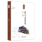 浙江方言资源典藏・宁波