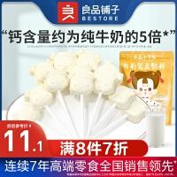 良品铺子小食仙牛初乳高钙棒50gx1袋棒棒糖钙片儿童零食