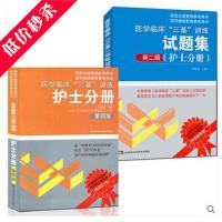 医学临床三基训练护士分册 第四版+试题集全套2本书 护理学医学 临床三基 湖南科技 临床护理三基实践指导