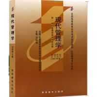 【正版】自考教材 自考 00107 0107现代管理学刘熙瑞2007年版高等教育出版社 自考指定书籍
