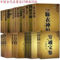 中国古代名著全17种共24本 图解麻衣神相柳庄神相观人学易隐易冒等 文白对照足本全译相术大全畅销书籍