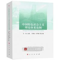 【人民出版社】中国特色社会主义理论体系论纲