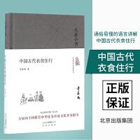 北京出版集团:中国古代衣食住行(精)