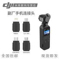 DJI大疆OSMO POCKET口袋云台灵眸手机相机连接头安卓正向反向转接头接口配件 全套4个装(安卓 正/反 苹果