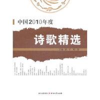 【旧书二手书8成新】中国2010年度诗歌精选 梁平,韩珩 9787541131431 四川文艺出版社【正版现货速发】