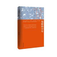危险的中年:朵渔诗选2013-2015
