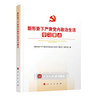 【人民出版社】新形势下严肃党内政治生活学习要点