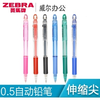 zebra斑马牌真美自动铅笔KRM-100 0.5mm 单只出售