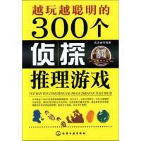 【二手书8成新】越玩越聪明的300个侦探推理游戏 冰冰 等 9787122143037