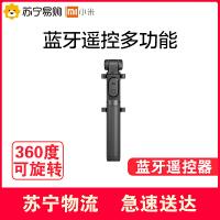 Xiaomi/小米 小米支架式自拍杆蓝牙遥控多功能便携通用三脚架