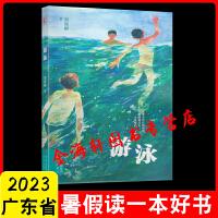 回归珊瑚礁 2019广东省暑假读一本好书 回归珊瑚礁 廖宝林 胡菲 肖宝华著 9787535965363广东科技出版社