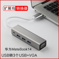 华为MateBook14笔记本转接头USB扩展坞KLV-W19/29电脑连VGA投影仪 华为MateBook14(US