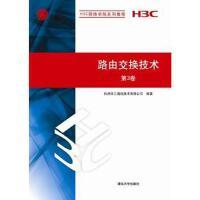 【二手旧书8成新】路由交换技术 第3卷(H3C网络学院系列教程) 杭州华三通信技术有限公司 9787302276296