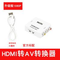 HDMI转AV转换器小米大麦盒子视频高清接口接老电视转接线三色 0.5m及以下