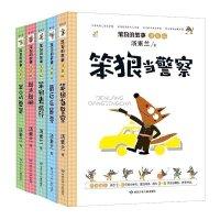 正版 笨狼的故事 注音版彩图 全套共5册汤素兰系列1-2一二三年级小学生课外读物儿童书籍 6-8-12岁少儿成长励志故