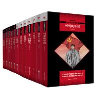 70年周年红色经典(共12册)可爱的中国|红日|雷锋日记|七根火柴|闪闪红星|小英雄雨来|十月的阳光|刘胡兰|语文教材红