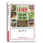 中蜂饲养手册(《中国实用养蜂学》作者张中印教授最新力作,22年蜂蜜饲养与研究经验总结,图文并茂、通俗易懂)