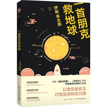 一首朋克救地球(pdf+txt+epub+azw3+mobi电子书在线阅读下载)