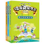 """嘻哈兔玩作文 全3册 小学生作文秘笈 赠中国""""年度父亲""""培养女儿成为小作家的成功方法"""