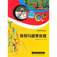 【旧书二手书8成新】体育与健康教程 张丽 李静 西安电子科技大学出版社 9787560618821