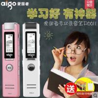 【支持礼品卡】Aigo/爱国者录音笔 R6611 8g 迷你专业高清降噪 远距商务学习会议