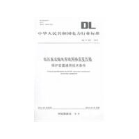 高压直流输电系统用换流变压器保护装置通用技术条件DL/T252-2012