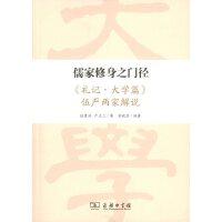 儒家修身之门径――《礼记・大学篇》伍严两家解说 商务印书馆