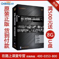 高级工商管理课程:战略决策管理1 企业培训光盘 6DVD 原装正版