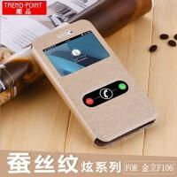 金立f106手机套金立f106手机壳f106翻盖式保护套硅胶防摔外壳