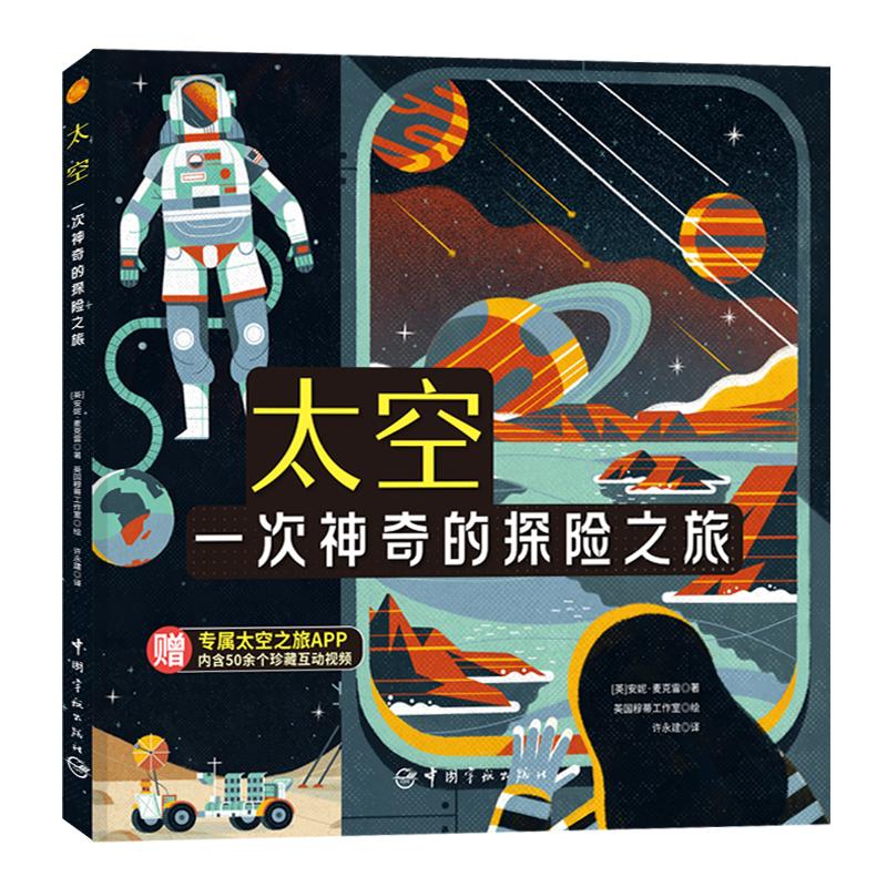 太空:一次神奇的探险之旅 北京天文馆副馆长推荐,美国天文学会高级顾问审读。涵盖宇宙和空间探测的方方面面。太阳系、超新星、大爆炸、虫洞、外星人、火星探测……附赠APP,观看NASA珍藏互动视频。中国宇航出版社专业出品。