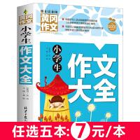 小学生作文大全 黄冈作文【开学季】