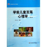 学前儿童发展心理学(第3版学前教育专业系列教材)