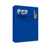 正版图书 萨克斯考级曲目大全(高级篇 8级~10级) 乐海 9787547721803 北京日报出版社