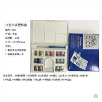 温莎牛顿歌文水彩颜料套装 14色固体水彩塑料盒写生 歌文半块水彩