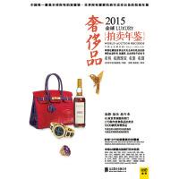 2015全球奢侈品拍卖年鉴(仅适用PC阅读)