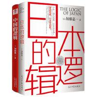 加藤嘉一签名本(2册)套装 (日本的逻辑+中国的逻辑)