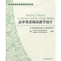 高中英语阅读教学设计(高中英语课堂教学设计丛书)