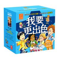 我要更出色・孩子国优秀成长系列(全29册)