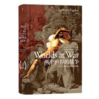 汗青堂丛书020・两个世界的战争:2500年来东方与西方的竞逐