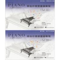 菲伯尔钢琴基础教程第1级课程和乐理,技巧和演奏 (美)南希・菲伯尔(Nancy Faber),(美)兰德尔・菲伯尔(Ra