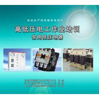 原装正版 2017新 安全学习视频 光盘 高低压电工作业培训---常用低压电器1DVD