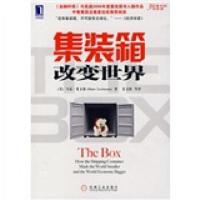 【二手书8成新】集装箱改变世界 [美] 莱文森(Levinson M.),姜文波 等 机械工业出版社