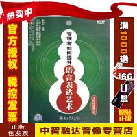 管理者如何提升语言表达艺术 朱俐安(5VCD+手册)视频讲座光盘碟片