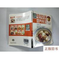 【二手旧书8成新】电炖锅营养食谱