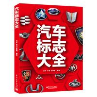 汽车标志大全 著作 林平 等 编者 汽车专业科技 新华书店正版图书籍 电子工业出版社