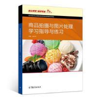 商品拍摄与图片处理学习指导与练习 童丹萍 9787040523584