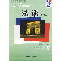 法语(2)(修订本)(配MP3光盘)